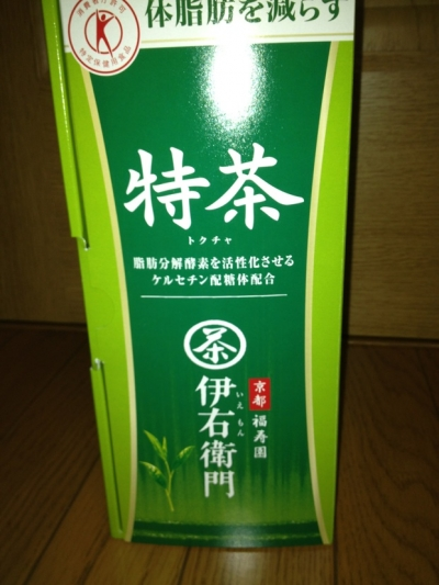 2013 10 05 伊右衛門特茶 001