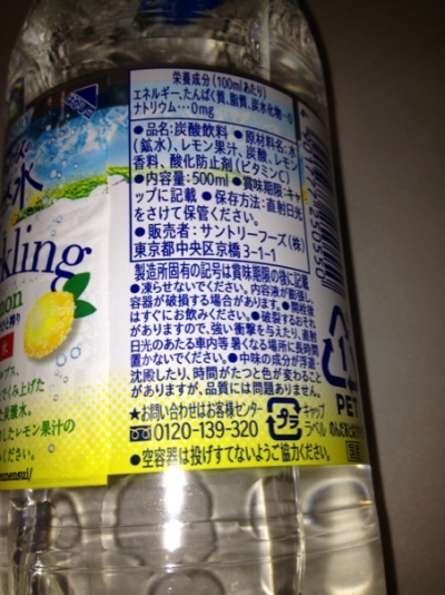 2013 10 14 南アルプスの天然水スパークリングレモン 002