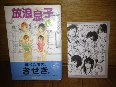 2013 10 20 放浪息子 15巻