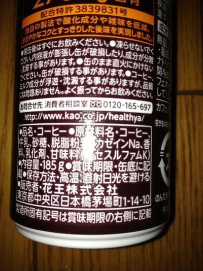 2013 10 24 へルシアコーヒー微糖 003