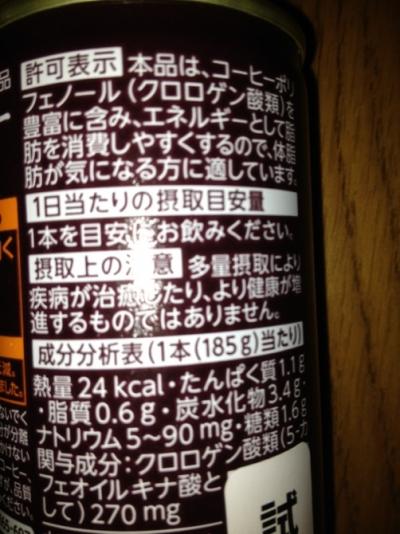 2013 10 24 へルシアコーヒー微糖 002