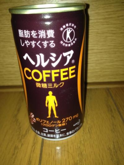 2013 10 24 へルシアコーヒー微糖 001