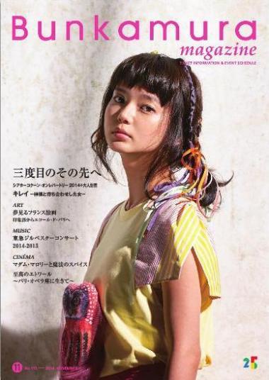 BUNKAMURA_convert_20141103134645.jpg