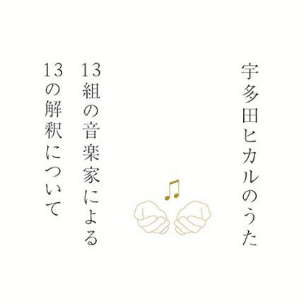 hikaru_uta_00_convert_20141113154511.jpg