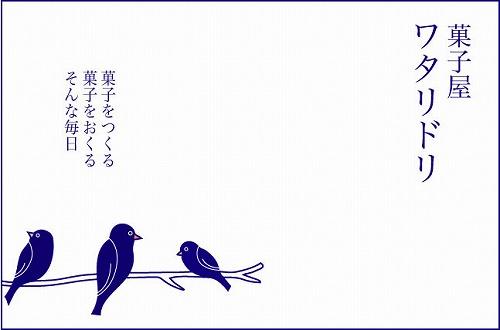 wataridori_top.jpg