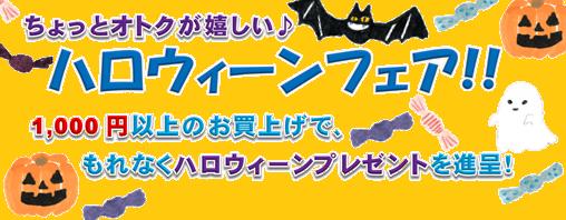 【ちょっとオトクで嬉しい♪ハロウィーンフェア】開催です!!(大阪・日本橋 無線とパソコンのモリ)