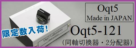 Oqt5・日本製 Oqt5-121 Mコネ 2分配器 同軸切換器 入荷です!