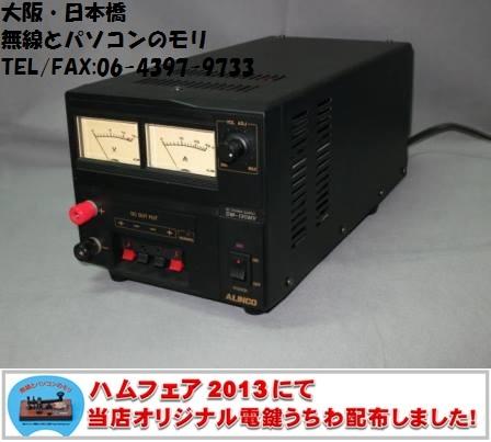 アルインコ DM-130MV 30A 安定化電源 入荷です!