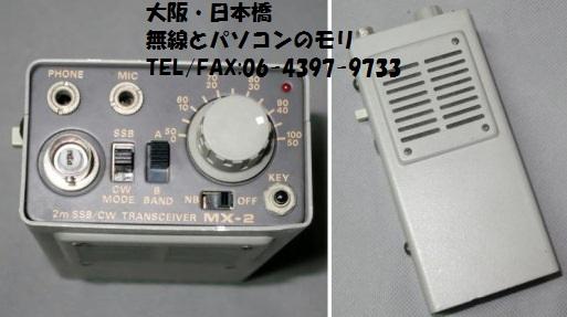 ミズホ ピコシリーズ MX-2  144MHz帯トランシーバー 入荷です!