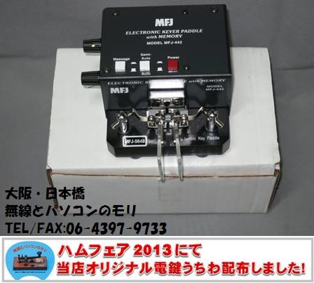 MFJ メモリー付エレキー MFJ-442 USA製 / MFJ-564B キー付き 入荷です!