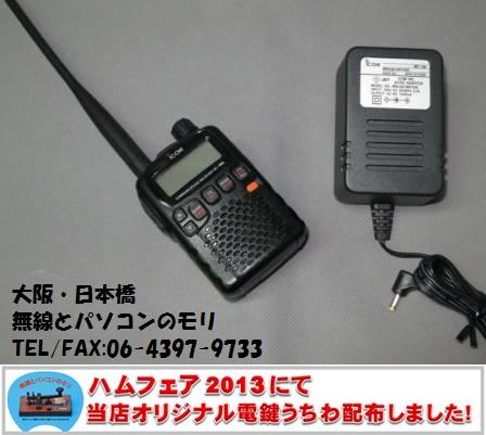 アイコム IC-R5 受信機 ICOM 入荷です!