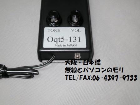 モールス練習用オシレーター Oqt5-131 Oqt5 日本製 電鍵に!(新品) 入荷です!