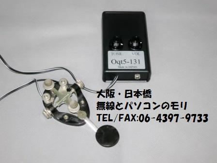 モールス練習用オシレーター Oqt5-131 Oqt5 日本製 電鍵・パドルに!(新品) 入荷です!