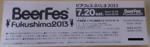 ビアフェス福島2013
