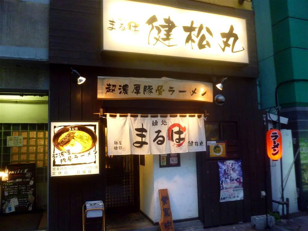健松丸13_06_20-008