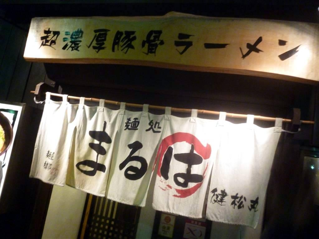 健松丸13_06_21-008