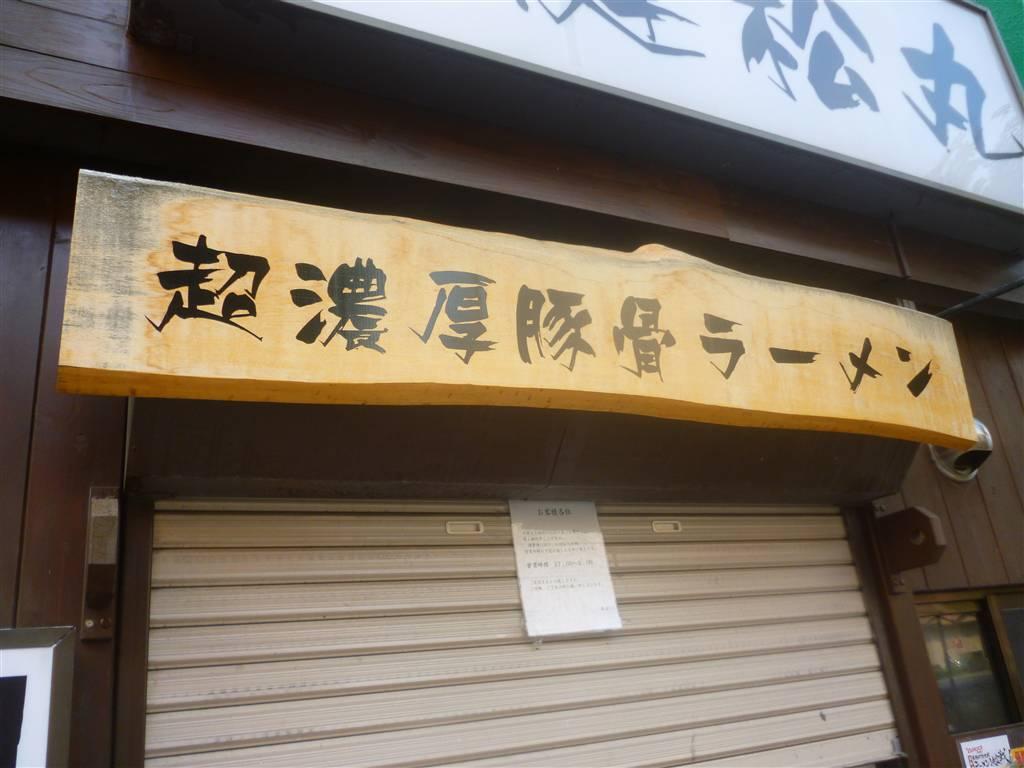 健松丸13_06_26-002