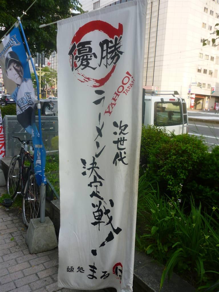 健松丸13_06_26-003