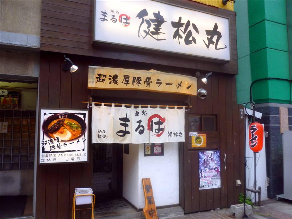 健松丸13_06_26-012