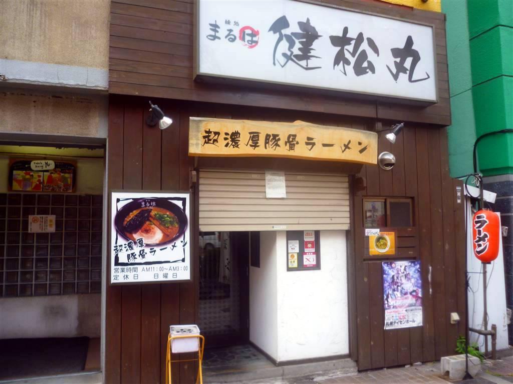 健松丸13_06_26-000