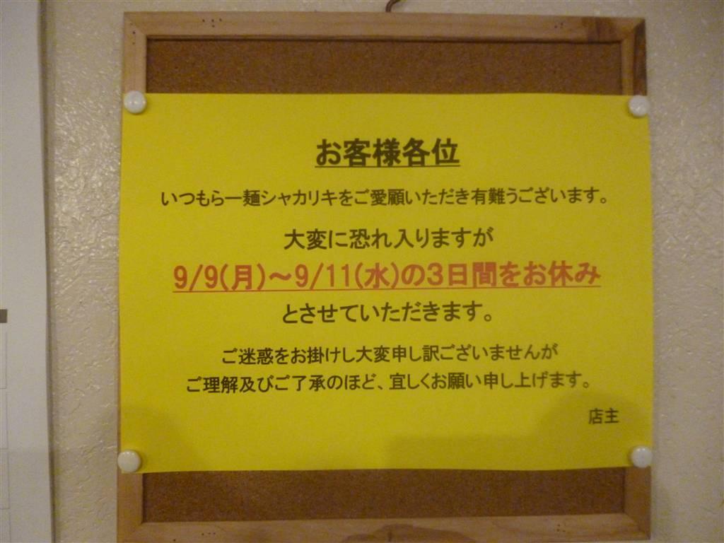 シャカリキ13_08_29-009