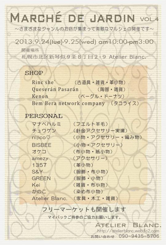 vol4hagaki_convert_20130822123945.jpg