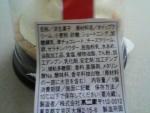 山崎製パン 不二家 ミルキー好きのためのミルキータルト