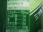 アサヒ飲料「三ツ矢クリームサイダーメロン」