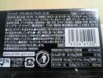 モンデリーズ・ジャパン「ストライド バウンドレス アッパーミント」