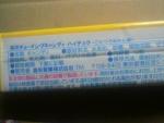 森永製菓「ハイチュウ こたつでみかん味」