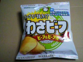山芳製菓「わさび抜き!?わさビーフ」