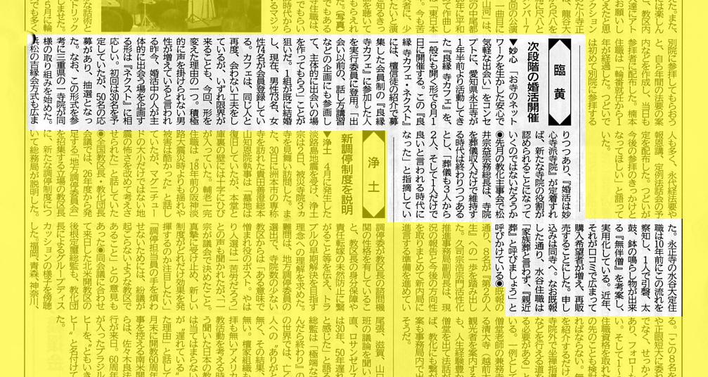 文化時報 江南市 永正寺(葬儀改革・癒し空間・コンサート)