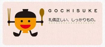gochi1.jpg