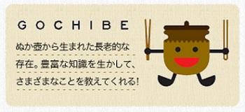 gochi4.jpg