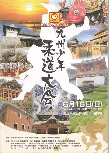 judotaikai001.jpg