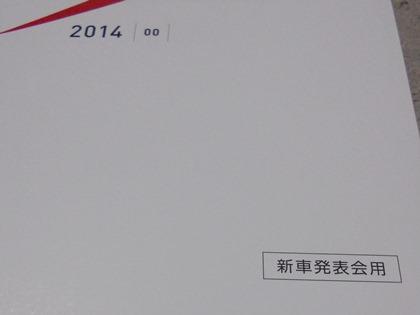 アンカー2014カタログ展示会