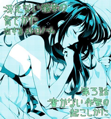 恋するメトロノーム3話宣伝
