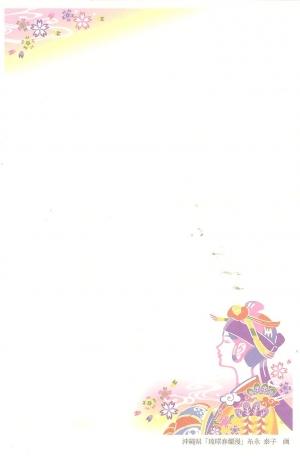 沖縄版2014年年賀状