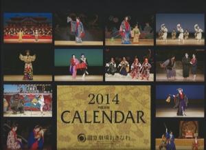 2014版カレンダー 国立劇場おきなわ