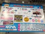 NOVA_130418.jpg
