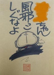 武明さんのメッセージ