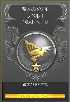 01_魔人メダル