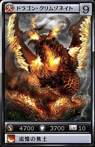 火-黒-ドラゴン・クリムゾネイト
