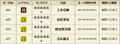 01_祭りクジ