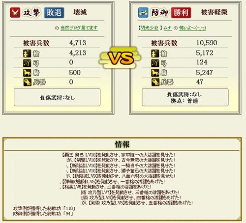 11_剣豪凸1