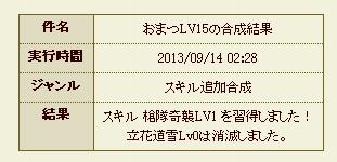 10_おまつ失敗1