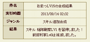 11_おまつ失敗2