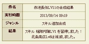12_赤池成功