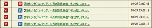05_3334_天影リスト