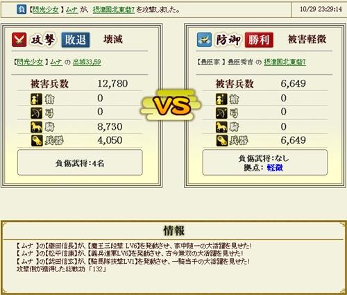 08_3334_天_砲馬
